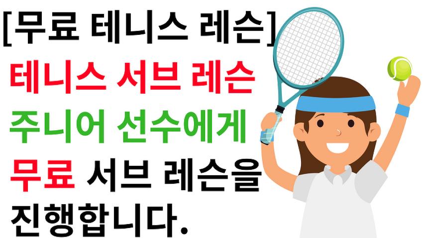 무료 테니스 서브 레슨을 진행합니다. 한국 초등 테니스연맹[테니스 서브 아카데미]