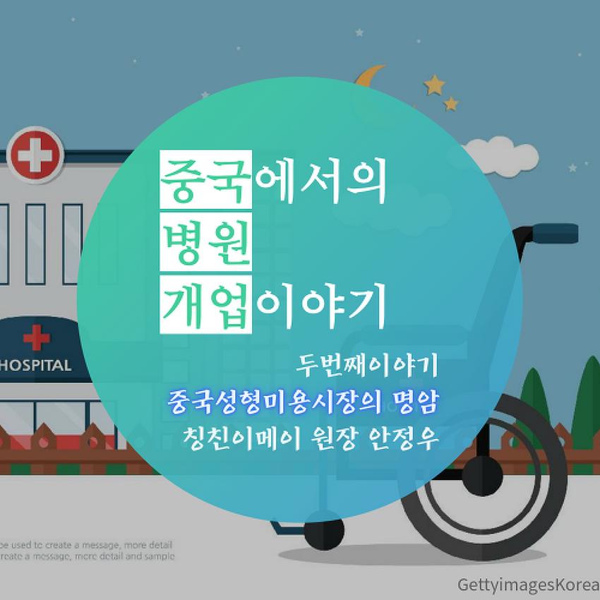 """중국에서의 병원 개업이야기 세번째 """"중국성형.."""