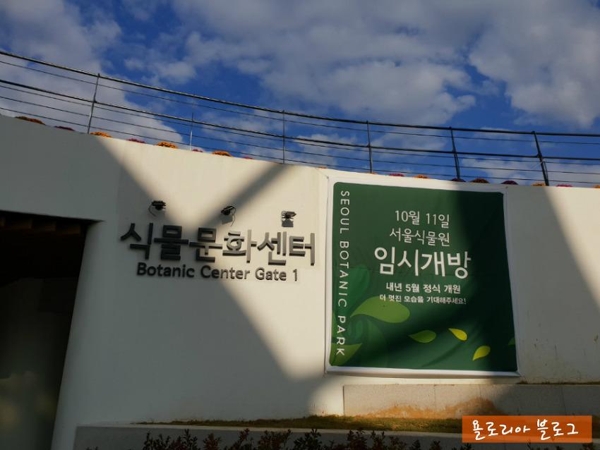 마곡 서울식물원 식물문화센터 행사 어린이 교..