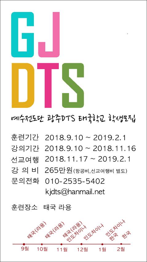 2018년 광주DTS 학생을 모집합니다!
