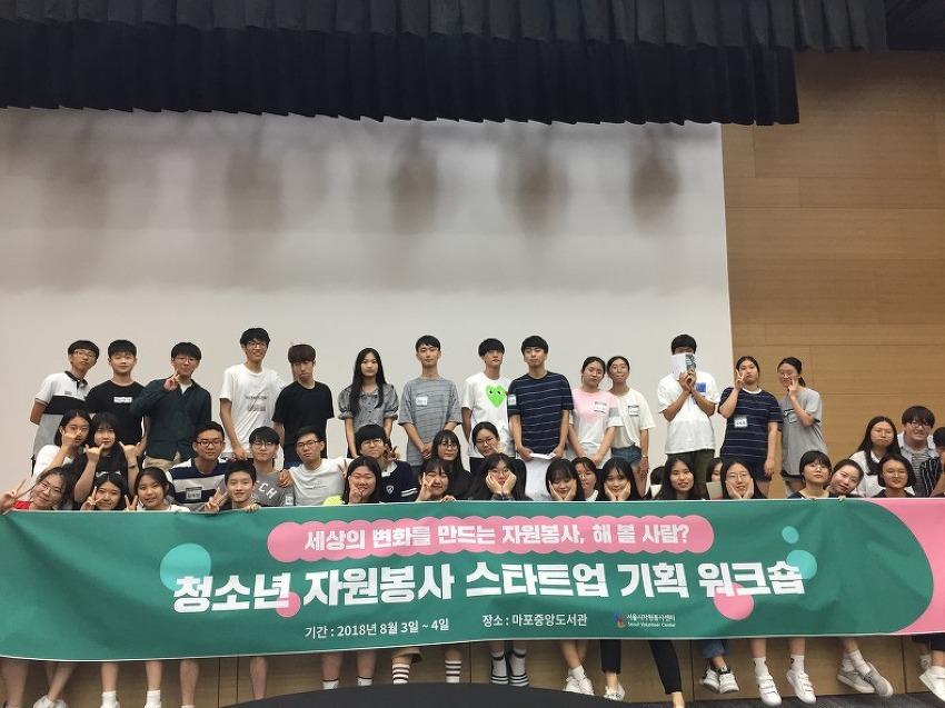 [교육] 청소년 자원봉사 Start-Up 자급자봉 기..