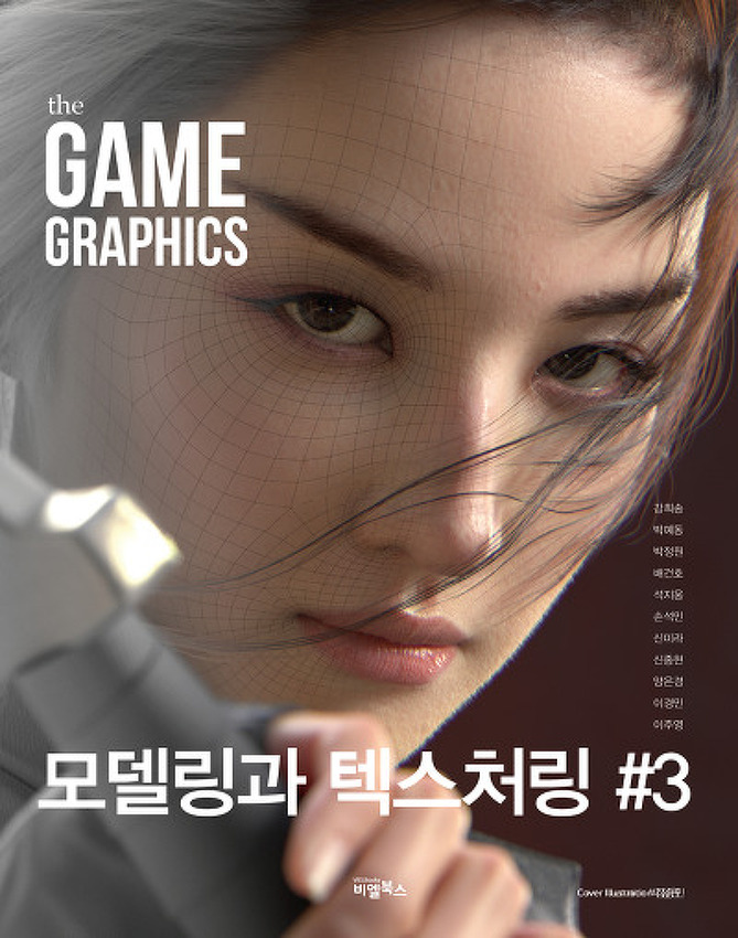 the GAME GRAPHICS : 모델링과 텍스처링#3