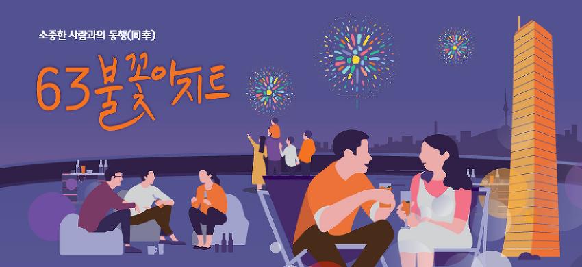 2018 서울세계 불꽃축제, 63 불꽃아지트 소중한 사람과 동행하세요!