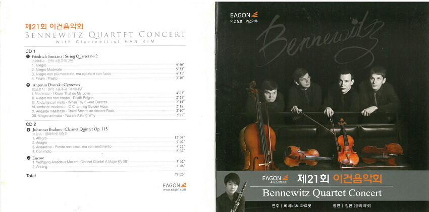 [이건역대음악회 소개] 21회 Bennewitz Quartet Concert
