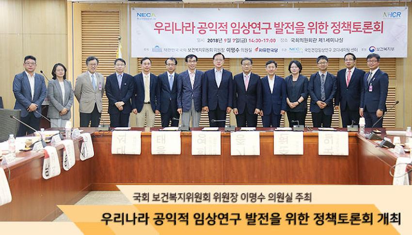 [2018. 9. 7.] 우리나라 공익적 임상연구 발전을 위한 정책토론회 개최