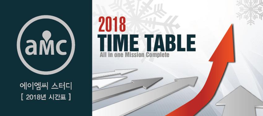 2018 겨울방학 시간표