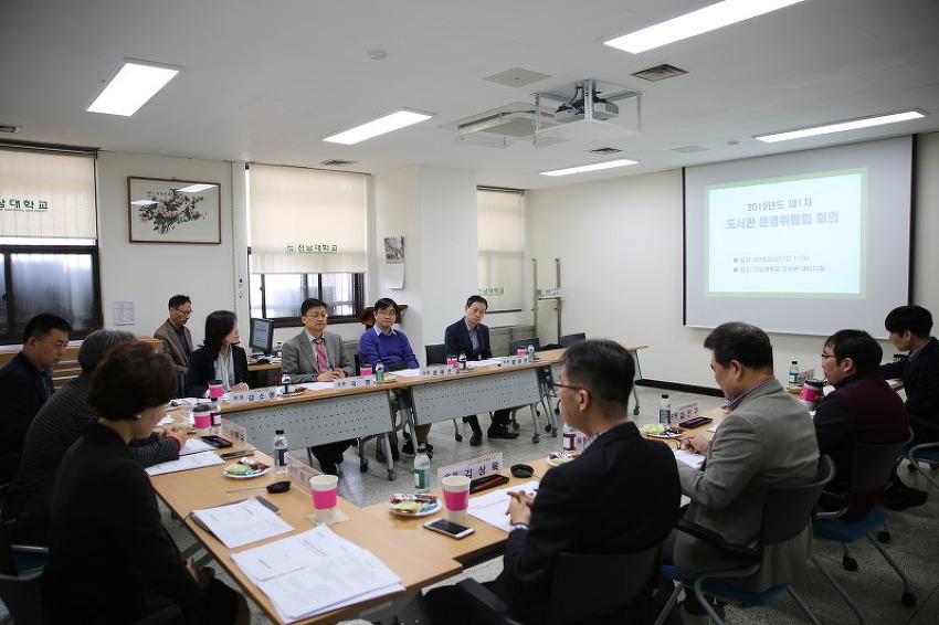 2019년도 제1차 도서관 운영위원회의 개최