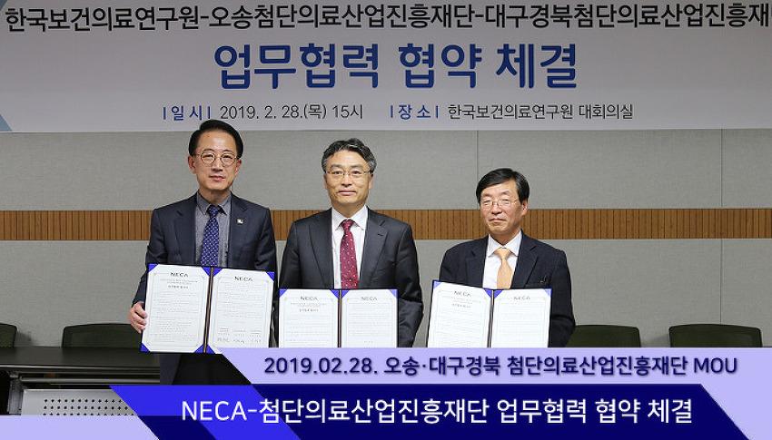 [2019. 2. 28.] 한국보건의료연구원-첨단의료산업진흥재단 업무협력 협약 체결