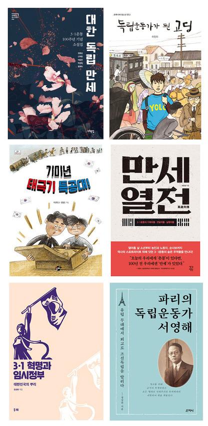 [광주일보] 3·1절 100주년 앞두고 '독립운동' 서적 봇물