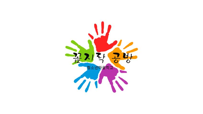 7기 청소년 마을학교 <꼼지락 공방> 두 번째 시간!