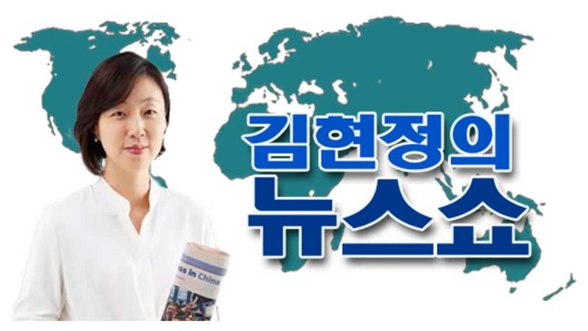 김현정의 뉴스쇼 실시간 생방송 (2018년 10월 19일 ∣ 금요일) - 방북 수락한 교황, 폭행에 아동학대까지 피지 은혜로 교회, 한국당 인적쇄신? 종 쳤다