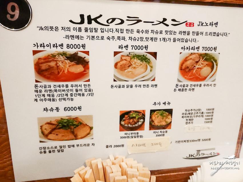 경기도 성남 야탑역 JK노라멘