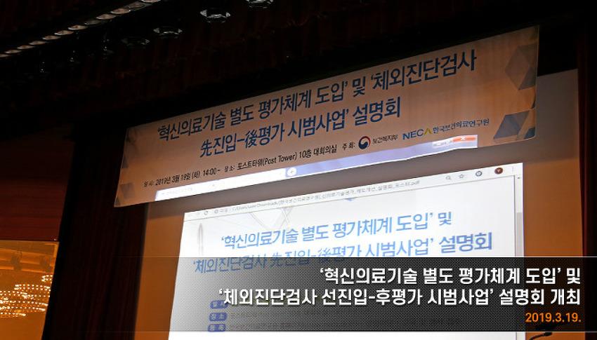 [2019. 3. 19.] '혁신의료기술 별도 평가체계 도입' 및 '체외진단검사 선진입-후평가 시범사업' 설명회 개최