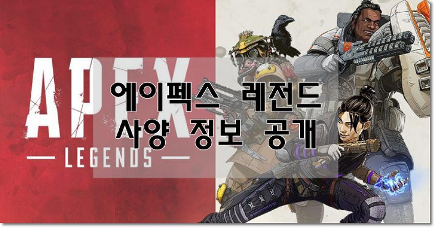 에이펙스레전드 사양 정보 공개