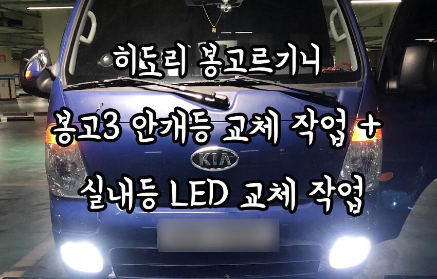 히도리 봉고르기니 봉고3 안개등 교체 작업 + 실내등 LED 교체 작업
