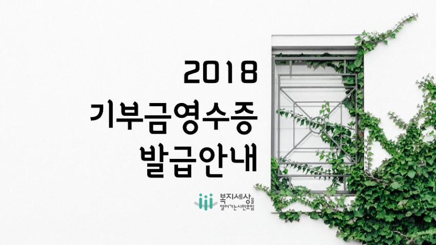 2018 기부금영수증 발급안내