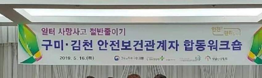 (안전보건교육/산업안전교육) 구미 김천 안전보건협의회 - 안전리더십 - 박지민강사