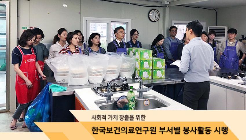 [2018. 9. 3.~2018. 9. 21.] NECA 사회적 가치 창출을 위한 부서별 봉사활동 시행