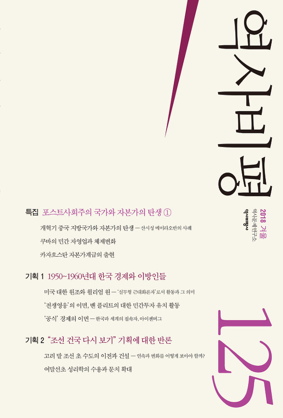『역사비평』 통권125호 / 2018년 겨울호