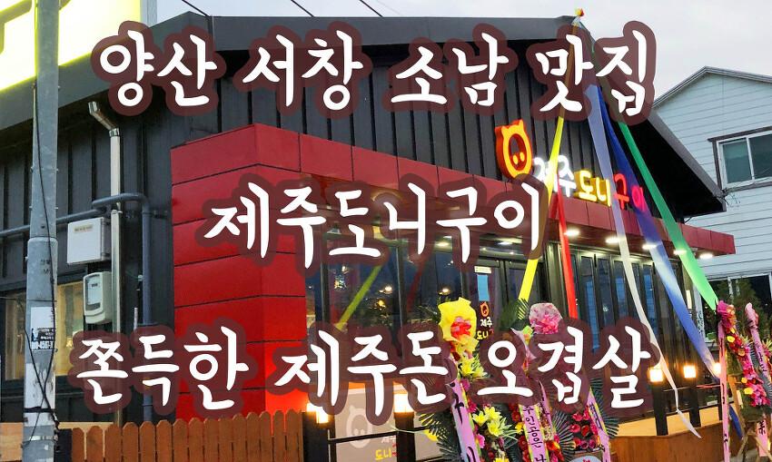 양산 서창 맛집 제주도니구이! 쫀득한 제주돼지 오겹살! 양도많고 맛도좋고!