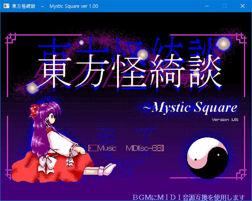 東方怪綺談~ Mystic Square. for Windows v0.5.3