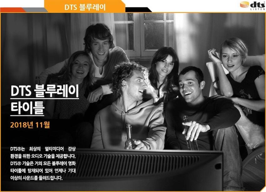 [DTS 블루레이 타이틀] 2018년 11월: DTS 사운드로 즐길 수 있는 Blu-ray 타이틀