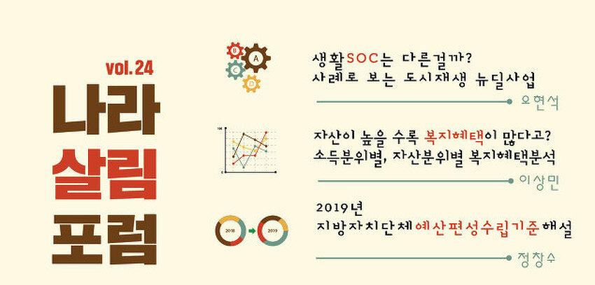 제 24회 나라살림포럼_자료집