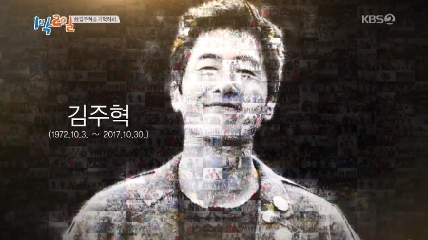 1박 2일, 故 김주혁 1주년, 김주혁은 사랑이다.