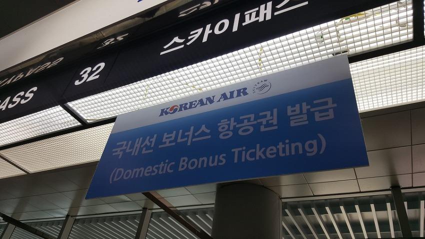 제주도 공항 안에서 대한항공 마일리지로 무료 티켓 구매하는법 - 대한항공 -