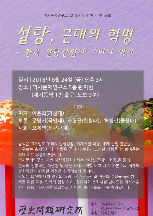 2018년 역사문제연구소 저작비평회 2탄 <설탕, 근대의 혁명>