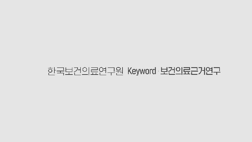 한국보건의료연구원 개원 10주년 기념 성과 영상 안내