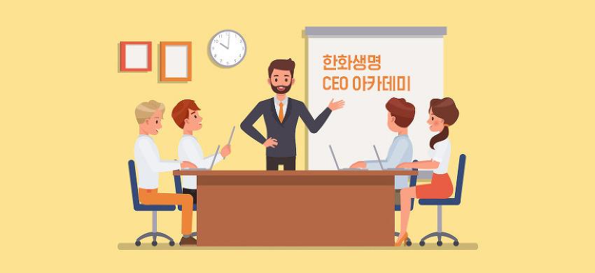 꽃피는 계절 CEO아카데미로 자기계발 시작해보자