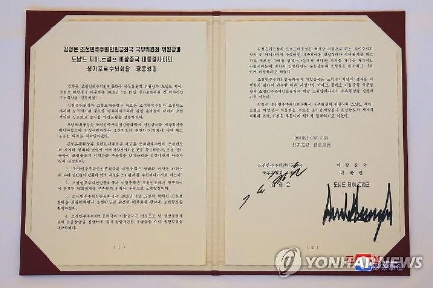 북미 정상회담, 완전한 비핵화 내용을 보고