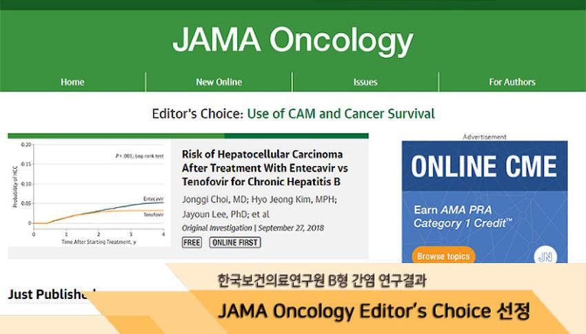 [안내] 한국보건의료연구원 B형 간염 연구결과 JAMA Oncology Editor's Choice 선정