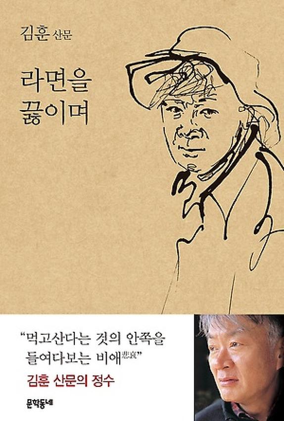 김훈 산문집 《라면을 끓이며》, 문학동네 펴냄 -  처절한 사유 끝 중언부언의 부유물!?