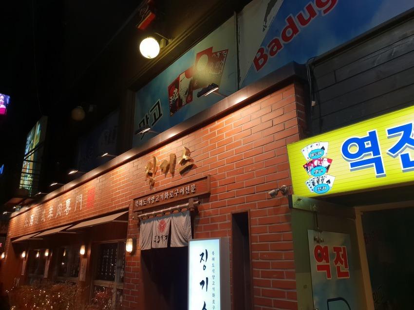 영등포역 징기스 북해도식 양고기 먹어봤습니다.