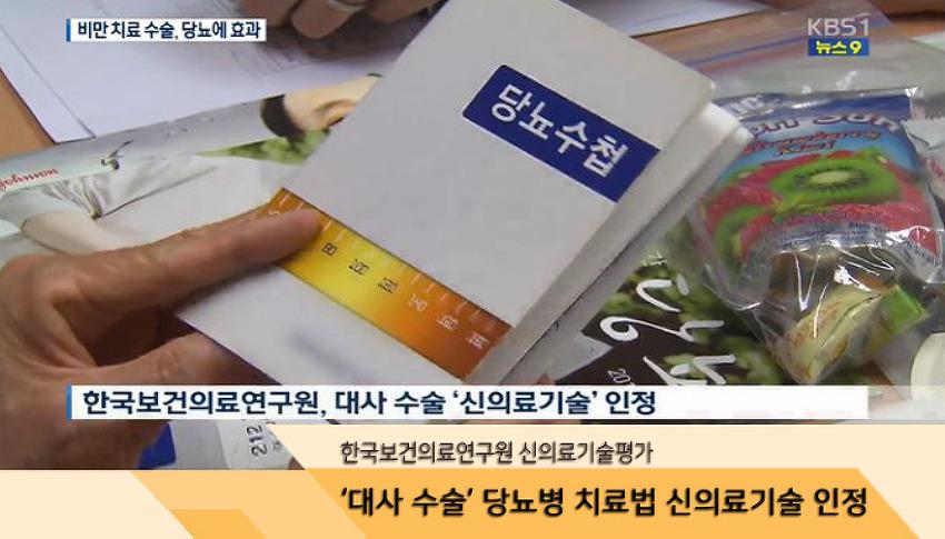 한국보건의료연구원, 대사 수술 '신의료기술' 인정
