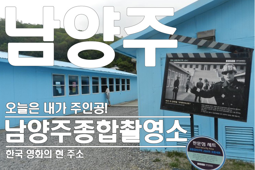 [경기도 남양주시 여행]남양주종합촬영소