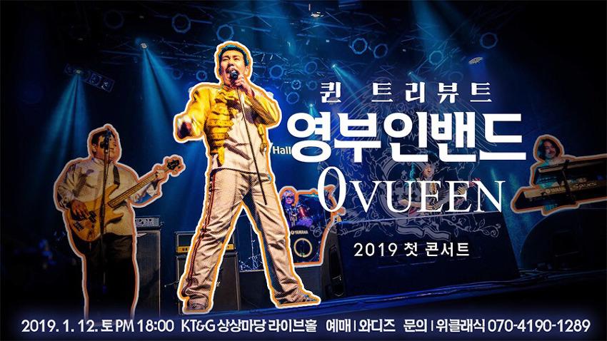 영부인밴드 2019년 첫 콘서트