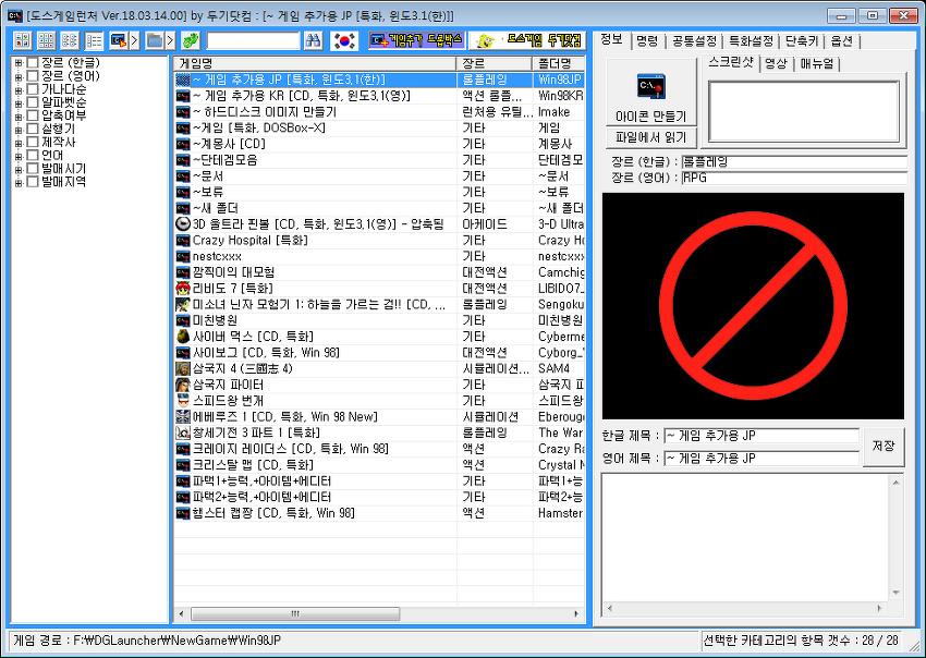 도스게임런처 18.03.14.09 업데이트