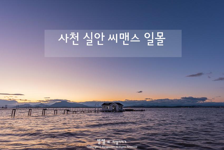 사천 실안 씨맨스 일몰, 태풍이 지나간 후 맑은 하늘