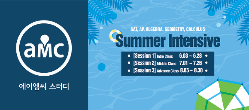 [유학생 여름특강] summer intensive class[SAT, SSAT, Algebra1, Algebra2, Precalculus class]