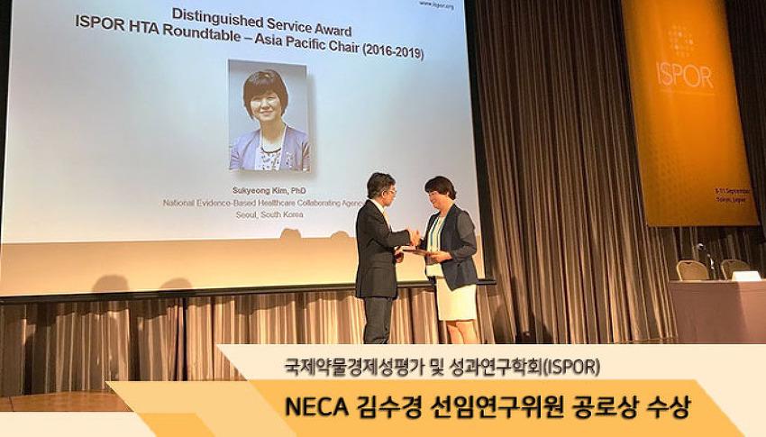 [2018. 9. 11.] 한국보건의료연구원 김수경 선임연구위원 ISPOR 공로상 수상