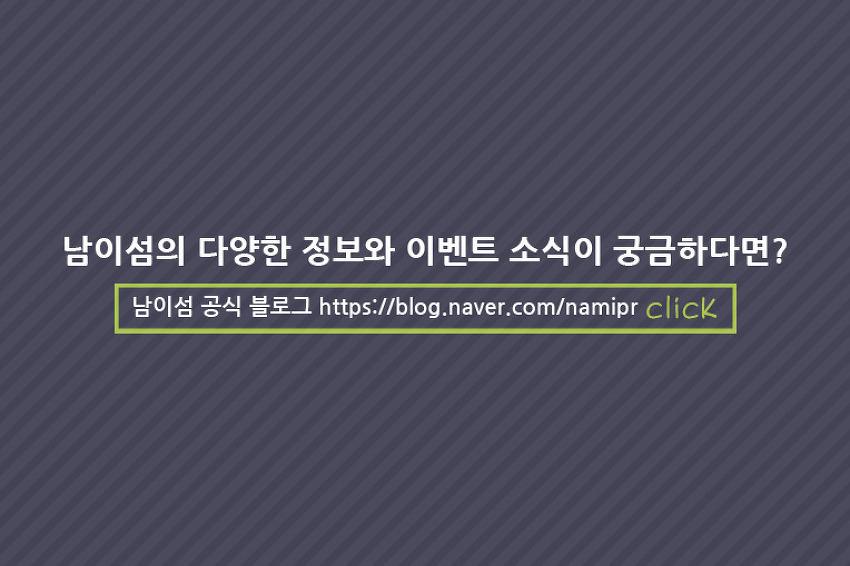 남이섬 공식블로그 안내