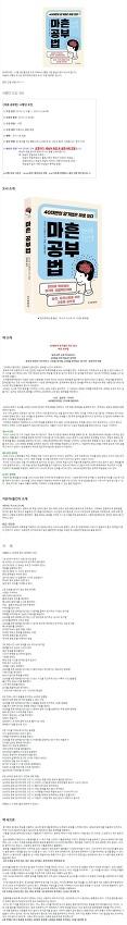 [공유/스크랩][한국경제신문] 마흔 공부법 서평단 모집