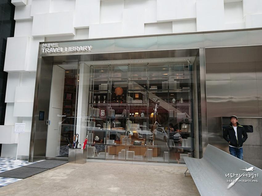 서울 현대카드 트래블라이브러리
