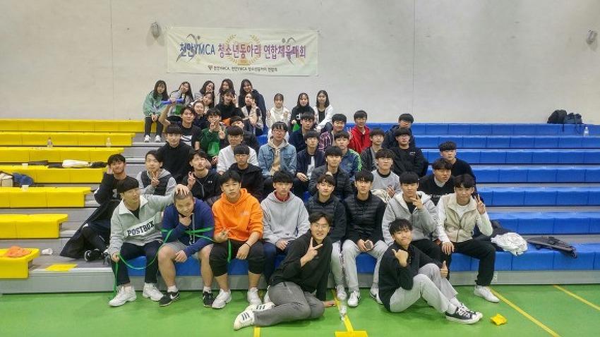 2018 청소년YMCA 동아리연합 체육대회