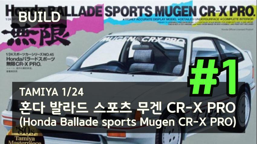 [제작기] TAMIYA 1/24 혼다 발라드 스포츠 Mugen CR-X Pro #1
