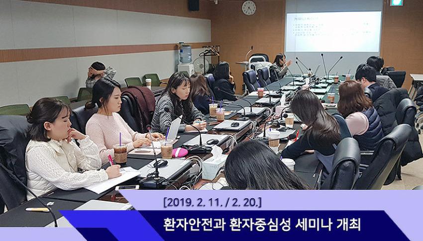 [2019. 2. 11./ 2. 20.] 환자안전과 환자중심성 세미나 개최