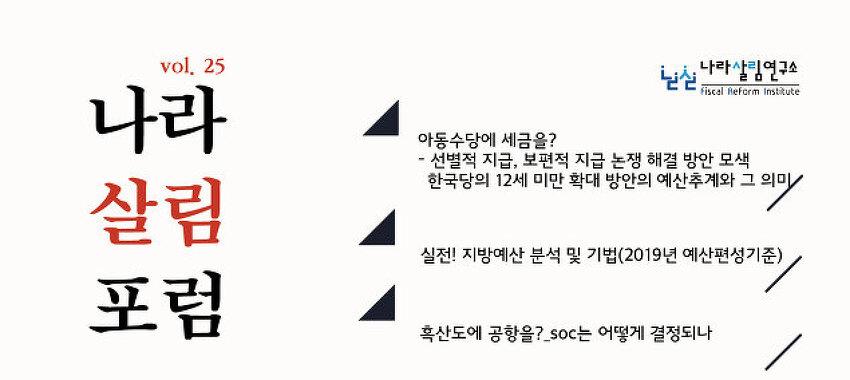 제 25회 나라살림포럼_자료집